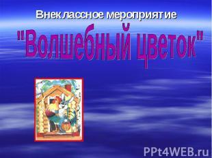 """Внеклассное мероприятие """"Волшебный цветок"""""""
