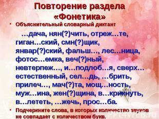 Повторение раздела «Фонетика»Объяснительный словарный диктант …дача, нян(?)чить,