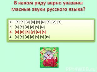 В каком ряду верно указаны гласные звуки русского языка? [а] [е] [и] [о] [у] [ы]