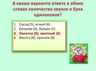 В каком варианте ответа в обоих словах количество звуков и букводинаковое?Съезд