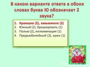 В каком варианте ответа в обоих словах буква Ю обозначает 2 звука?Краюшка (2), з
