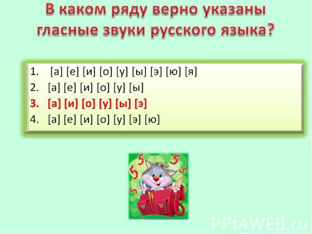 В каком ряду верно указаны гласные звуки русского языка? [а] [е] [и] [о] [у] [ы] [э] [ю] [я][а] [е] [и] [о] [у] [ы][а] [и] [о] [у] [ы] [э][а] [е] [и] [о] [у] [э] [ю]