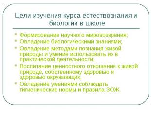 Цели изучения курса естествознания и биологии в школеФормирование научного миров