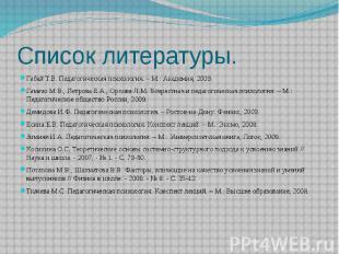 Список литературы. Габай Т.В. Педагогическая психология. – М.: Академия, 2009.Га