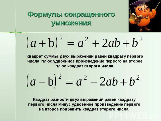 Формулы сокращенного умноженияКвадрат суммы двух выражений равен квадрату первого числа плюс удвоенное произведение первого на второе плюс квадрат второго числа.Квадрат разности двух выражений равен квадрату первого числа минус удвоенное произведени…
