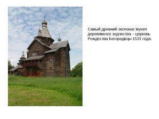 Самый древний экспонат музея деревянного зодчества – церковь Рождества Богородиц