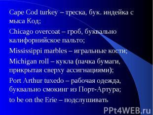 Cape Cod turkey – треска, бук. индейка с мыса Код;Chicago overcoat – гроб, буква