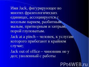Имя Jack, фигурирующее во многих фразеологических единицах, ассоциируется с весе