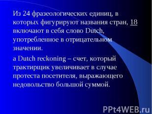 Из 24 фразеологических единиц, в которых фигурируют названия стран, 18 включают