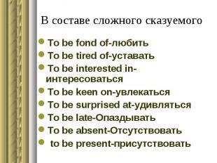 В составе сложного сказуемогоTo be fond of-любитьTo be tired of-уставатьTo be in