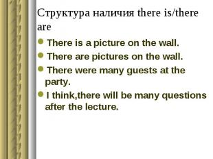 Структура наличия there is/there are There is a picture on the wall.There are pi