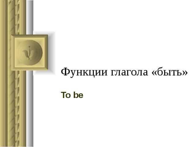 Функции глагола «быть»To be