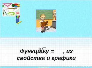 Функции у = , их свойства и графики