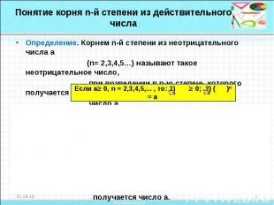 Понятие корня n-й степени из действительного числаОпределение. Корнем n-й степен