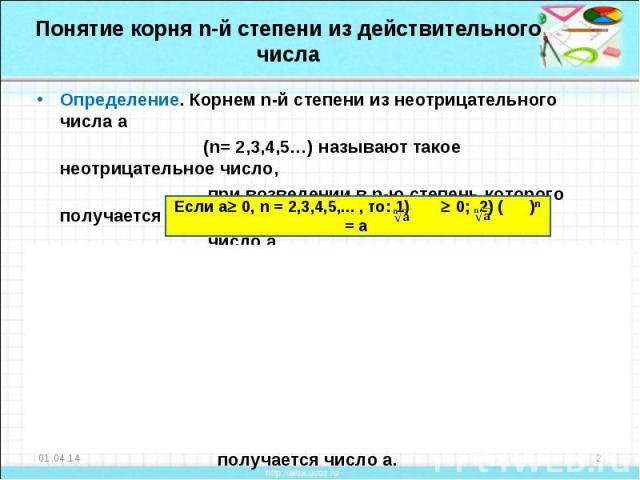 Понятие корня n-й степени из действительного числаОпределение. Корнем n-й степени из неотрицательного числа а (n= 2,3,4,5…) называют такое неотрицательное число, при возведении в n-ю степень которого получается число а.Определение 2. Корнем нечетной…