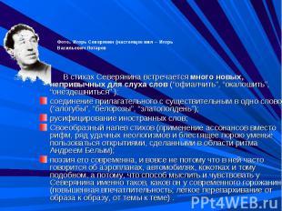 Фото. Игорь Северянин (настоящее имя – Игорь Васильевич Лотарев В стихах Северян