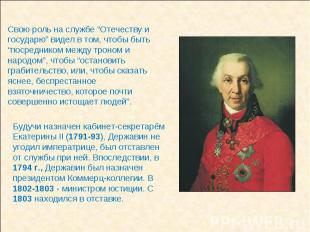 """Свою роль на службе """"Отечеству и государю"""" видел в том, чтобы быть """"посредником"""
