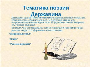 Тематика поэзии ДержавинаДержавин сделал поистине великое художественное открыти