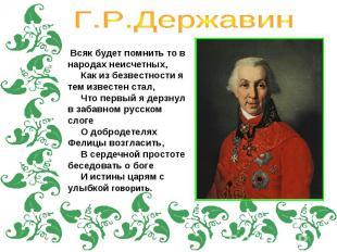 Г.Р.Державин Всяк будет помнить то в народах неисчетных, Как из безвестности я т