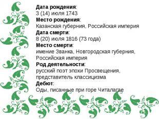 Дата рождения:3 (14) июля 1743Место рождения:Казанская губерния, Российская импе