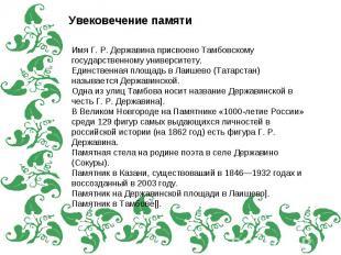Увековечение памятиИмя Г. Р. Державина присвоено Тамбовскому государственному ун