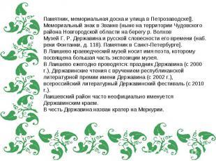 Памятник, мемориальная доска и улица в Петрозаводске[].Мемориальный знак в Званк