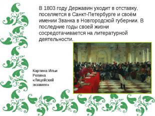 В 1803 году Державин уходит в отставку, поселяется в Санкт-Петербурге и своём им