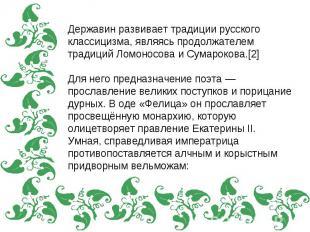 Державин развивает традиции русского классицизма, являясь продолжателем традиций