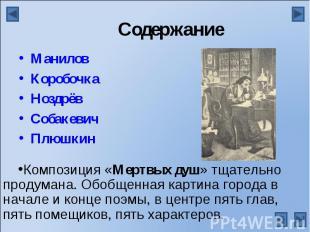 Содержание МаниловКоробочкаНоздрёвСобакевичПлюшкинКомпозиция «Мертвых душ» тщате