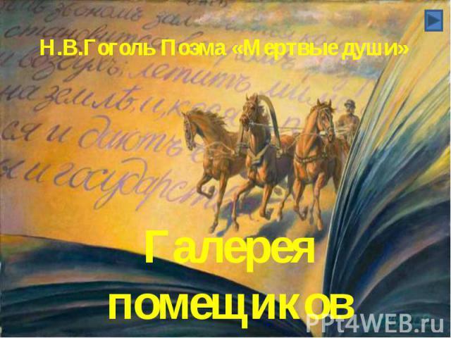 Н.В.Гоголь Поэма «Мертвые души» Галерея помещиков