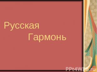 Русская Гармонь