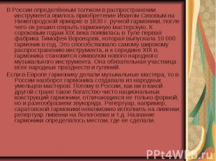 В России определённым толчком в распространении инструмента явилось приобретение