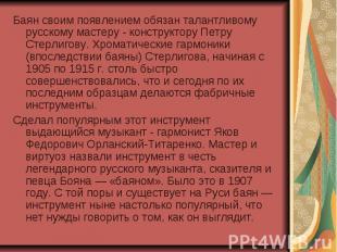 Баян своим появлением обязан талантливому русскому мастеру - конструктору Петру