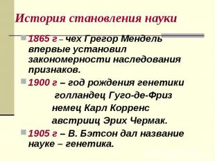 История становления науки1865 г – чех Грегор Мендель впервые установил закономер