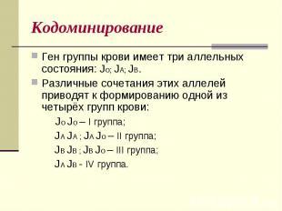 КодоминированиеГен группы крови имеет три аллельных состояния: Jо; JА; JВ.Различ