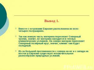 Вывод 1.Вместе с островами Евразия расположена во всех четырех полушариях.Так ка