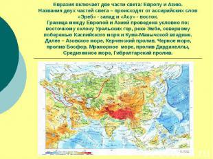 Евразия включает две части света: Европу и Азию.Названия двух частей света – про