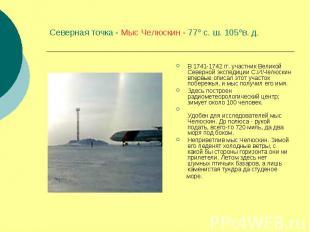 Северная точка - Мыс Челюскин - 77 с. ш. 105в. д. В 1741-1742 гг. участник Велик