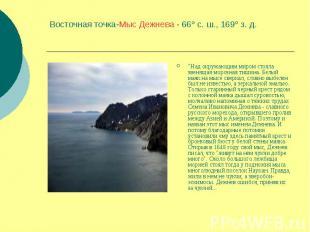"""Восточная точка-Мыс Дежнева - 66 с. ш., 169 з. д.""""Над окружающим миром стояла зв"""