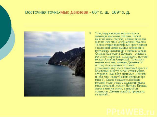 Восточная точка-Мыс Дежнева - 66 с. ш., 169 з. д.