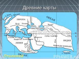 Древние карты