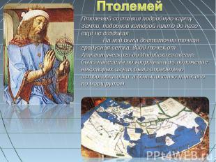 ПтолемейПтолемей составил подробную карту Земли, подобной которой никто до него