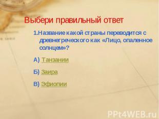 Выбери правильный ответ1.Название какой страны переводится с древнегреческого ка