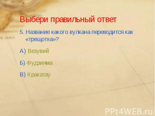 Выбери правильный ответ5. Название какого вулкана переводится как «трещотка»?А)