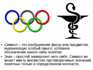 Символ – это изображение фигур или предметов, выражающих особый смысл, условное