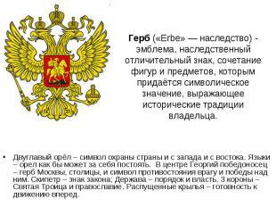 Герб («Erbe» — наследство) - эмблема, наследственный отличительный знак, сочетан