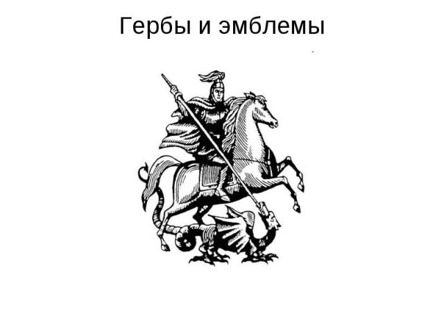 Гербы и эмблемы