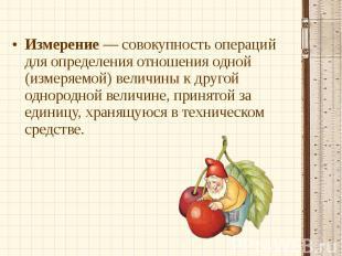 Измерение— совокупность операций для определения отношения одной (измеряемой) в