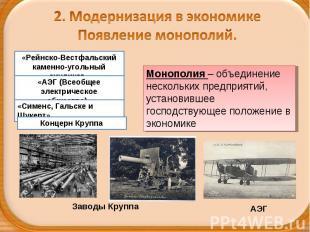 2. Модернизация в экономикеПоявление монополий.Монополия – объединение нескольки