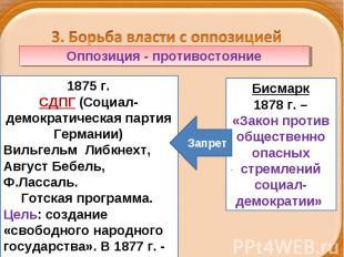 3. Борьба власти с оппозициейОппозиция - противостояние1875 г.СДПГ (Социал-демок